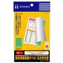 OP2405 ヒサゴ 簡易情報保護ラベル はがき全面 25枚×3セット A6(105×148.5mm)(代引き不可)【送料無料】