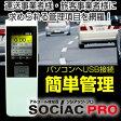 アルコール検知器ソシアックPRO(データ管理型) SC-302(代引き不可)