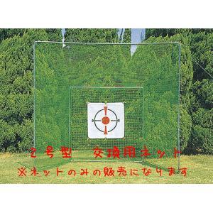 ホームゴルフネット2号型 交換用ネット(き) ホームゴルフネット2号型セット交換用ネット。