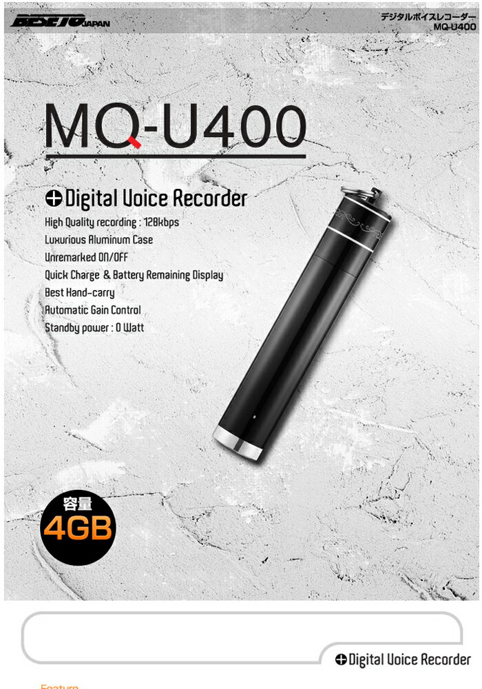 ベセトジャパン キーホルダー型ボイスレコーダー MQ-U400(代引不可)【送料無料】