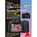 エツミ E-7251プロ用ガードフィルム キヤノン PowerShot SX60 HS専用 E-7251 液晶画面をキズから守る液晶保護フィルム(代引き不可)