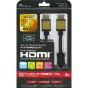 """アンサー PS3/Wii U用「HG""""ハイグレード""""HDMIケーブル」 2m PS4対応 ANS-P055 ゲーム機アクセサリ(代引不可)"""