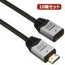 【10個セット】 HORIC HDMI延長ケーブル 0.5m シルバー HDMF05-034SVX10 家電 オーディオ関連 AVケーブル【送料無料】