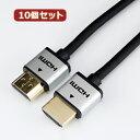 【10個セット】 HORIC HDMIケーブル コンパクト&スリムタイプ 1m シルバー HO-HDA10-050SVX10【送料無料】