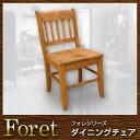 椅子 チェア ダイニングチェア Foret フォレ(代引き不可)【送料無料】