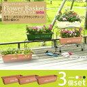 楽天リコメン堂ホームライフ館かわいいロゴのプランター フラワーバスケット3個組(同色)(代引き不可)【送料無料】