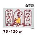 白雪姫 75x120cm マット 玄関マット エントランスマット ディズニー キャラクター プリンセス おしゃれ かわいい ホワイト(代引不可)【送料無料】