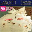 【LANCETTI(ランチェッティ)】フィオレント ボックスシーツ(ワイドダブル:160×200×30cm)(代引き不可)