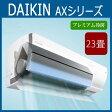 DAIKIN/ダイキン 【2015年最新モデル】ルームエアコン 【AXシリーズ】23畳用 7.1kW 【S71STAXP-W-SET】 ホワイト 室内電源タイプ 【エアコン設置工事不可】(代引き不可)【送料無料】