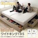 照明付き 連結 収納ベッド (ポケットコイルマットレス付き) ワイドキング【 S (A:サ