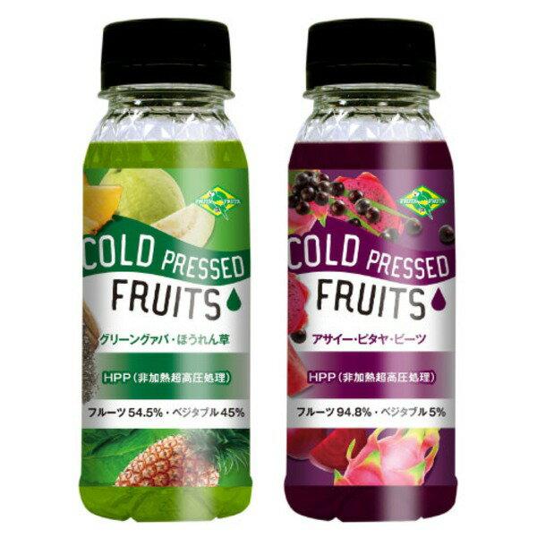 コールドプレスフルーツセット×2セット【代引不可】