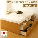 大容量 引き出し 収納ベッド セミダブル ヘッドレス (ポケットコイルマットレス付き) ナチュラル 『Container』 コンテナ 日本製ベッドフレーム【代引不可】
