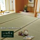 純国産 双目織 い草上敷 『草津』 江戸間6畳(約261×352cm)