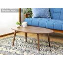 オーバル型 ローテーブル/センターテーブル 【ブラウン】 幅90cm 北欧テイスト 木目調 『Abire』【代引不可】