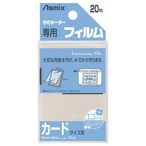 (業務用200セット) アスカ ラミネートフィルム BH-121 カード 20枚 ×200セット パウチ パウチフィルム 事務用品 まとめお得セット