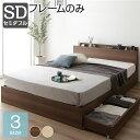 ベッド 収納付き セミダブル ブラウン ベッドフレーム ハイクオリティモダン 木製ベッド 引き出し付き 宮付き コンセント付き