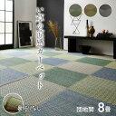 い草ラグ 花ござ カーペット ラグ 8畳 格子柄 市松柄 『ピーア』 ブルー 団地間8畳(約340×340cm)