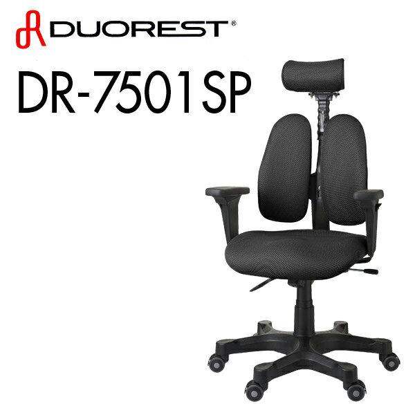 オフィスチェア デスクチェア デュオレスト DUOREST DR-7501SP【送料無料】(き) 【送料無料】オフィスチェア デスクチェア デュオレスト独立した二つの背もたれが背骨・腰の負担を和らげます
