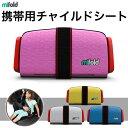 mifold 携帯用チャイルドシート マイフォールド デニムブルー BCMI00102【あす楽対応】【送料無料】【smtb-f】
