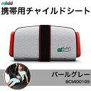 mifold 携帯用チャイルドシート マイフォールド パールグレー BCMI00105【あす楽対応】【送料無料】【smtb-f】