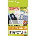 [ELECOM(エレコム)] 手提げ袋に最適布用なまえラベル(手提げ袋用) EJP-CTPL4(代引き不可)