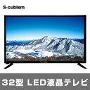 エスキュービズム 32型 LED液晶テレビ 1波 AT-32G01SR 32V 32インチ 外付HDD録画対応 地デジ【あす楽対応】【送料無料】