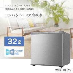 S-cubism 1ドア冷凍庫 32L WFRー1032SL コンパクト 小型 ミニ冷凍庫 一人暮らし【あす楽対応】【送料無料】