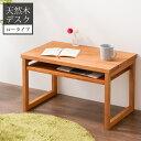 テーブル デスク 天然木 デスク ロータイプ TD-6035N 天然木 日本製 ミニテーブル シンプル ローテーブル サイドテーブル(代引不可)【送料無料】【S1】