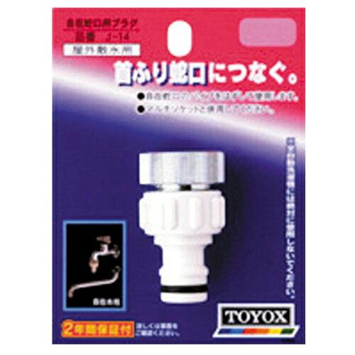 TOYOX・自在蛇口用プラグ・J-14園芸機器:散水・ホースリール:散水パーツ(代引き不可)