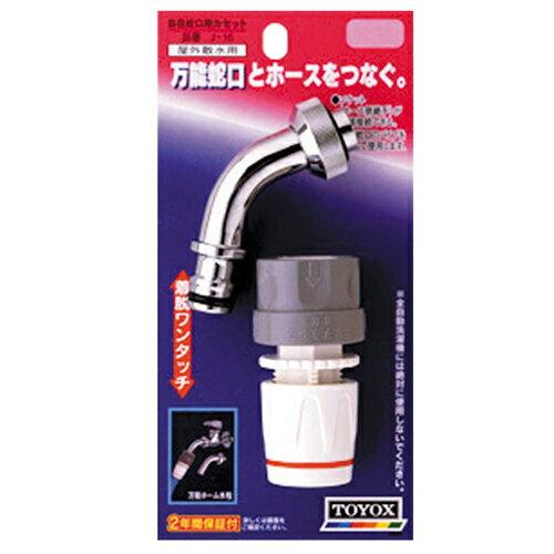 TOYOX・自在蛇口用カセット・J-16園芸機器:散水・ホースリール:散水パーツ(代引き不可)
