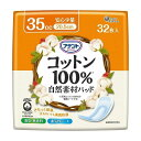 大王製紙 アテント コットン100% 自然素材パッド 安心少量 35CC 20.5cm 32枚