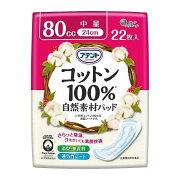 大王製紙 アテント コットン100% 自然素材パッド 中量 80CC 24cm 22枚