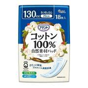 大王製紙 アテント コットン100% 自然素材パッド 多い時も安心 130CC 29cm 18枚