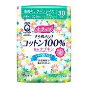 大王製紙 ナチュラ さら肌さらり コットン100% 吸水ナプキン 少量用 26枚入 【尿モレが少し気になる方】