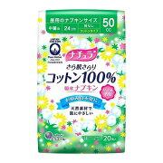 大王製紙 ナチュラ さら肌さらり コットン100% 吸水ナプキン 中量用 20枚入 【尿モレが少し気になる方】