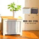 スツール ボックススツール 木製 収納 椅子 チェア ブロカント シャビーシック グレー ホワイト アンティーク ブラウン【送料無料】