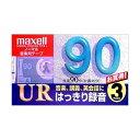日立マクセル オーディオカセット90分3巻 UR-90L 3P