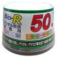 TMIジャパン DVD-R50SP 50VSP-R8XCPRM