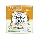 大王製紙 アテント コットン100%自然素材パッド安心少量 32枚(代引不可)
