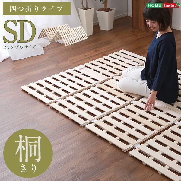 すのこベッド 4つ折り式 桐仕様(セミダブル)【Sommeil-ソメイユ-】 ベッド 折りたたみ 折り畳み すのこベッド 桐 すのこ 四つ折り 木製 湿気(代引き不可)