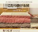 こたつ厚掛け布団単品 インド綿 『和つむぎ』 レッド 205×285cm【送料無料】【代引き不可】