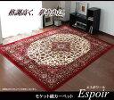 中国モケット カーペット 『エスポワール』 ネイビー 230×330cm(中材:ウレタン10mm)(代引き不可)