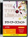 視覚デザイン研究所 VDL TYPE LIBRARY デザイナーズフォント Macintosh版 Open Type メガG Light 43300(代引き不可)