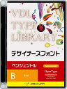 視覚デザイン研究所 VDL TYPE LIBRARY デザイナーズフォント Macintosh版 Open Type ペンジェントル Bold 45000(代引き不可)