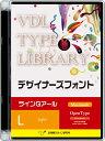 視覚デザイン研究所 VDL TYPE LIBRARY デザイナーズフォント Macintosh版 Open Type ラインGアール Light 49100(代引き不可)