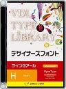 視覚デザイン研究所 VDL TYPE LIBRARY デザイナーズフォント Macintosh版 Open Type ラインGアール Heavy 49600(代引き不可)