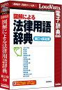 ロゴヴィスタ 図解による法律用語辞典(補訂4版追補) LVDJY03040HR0(代引き不可)