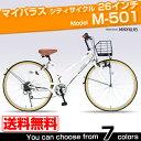 マイパラス 自転車 シティサイクル MyPallas/マイパラス シティサイクル 自転車 26インチ M-501 6段変速(代引き不可)…