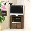 テレビ台 テレビボード コーナーハイタイプ ラシーヌ RCA-7580AV-CR(代引不可)【送料無料】