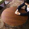 ローテーブル サブテーブル センターテーブル ちゃぶ台 折り畳み コンパクト 北欧 モダン ナチュラル ウォルナット突き板折りたたみローテーブル Wal-Climiar [ウォル・クリミア] 円形/幅80cmタイプ